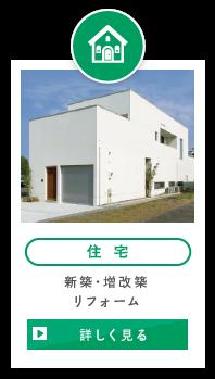 施工例 住宅